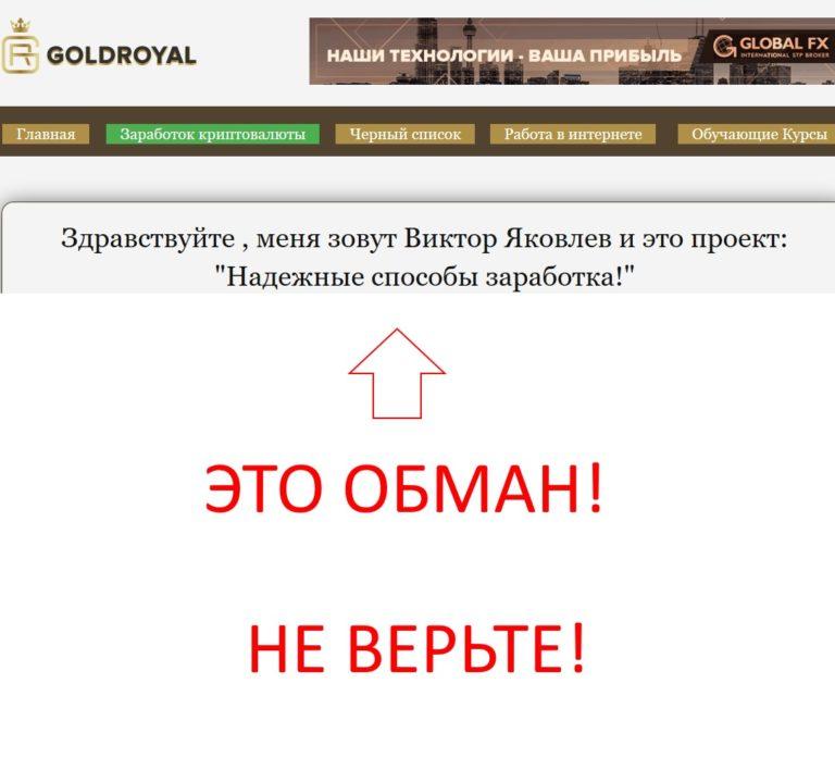 Обман от Михаила Нестеренко — платформа «Биткоин-Генератор». Отзыв