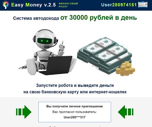 Финансовый робот EasyMoney v.2.5 — старый лохотрон на новом сайте. Отзывы