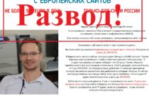 Фальшивый заработок на бонусах от Александра Рогожина. Отзывы о проекте