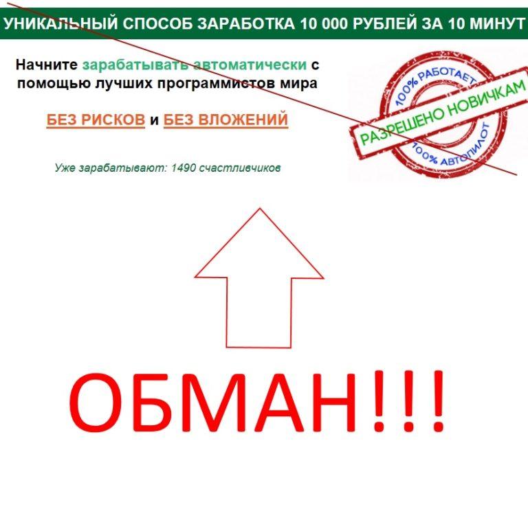 Заработок 10 000 рублей за 10 минут с помощью системы Cloud Memory. Отзывы