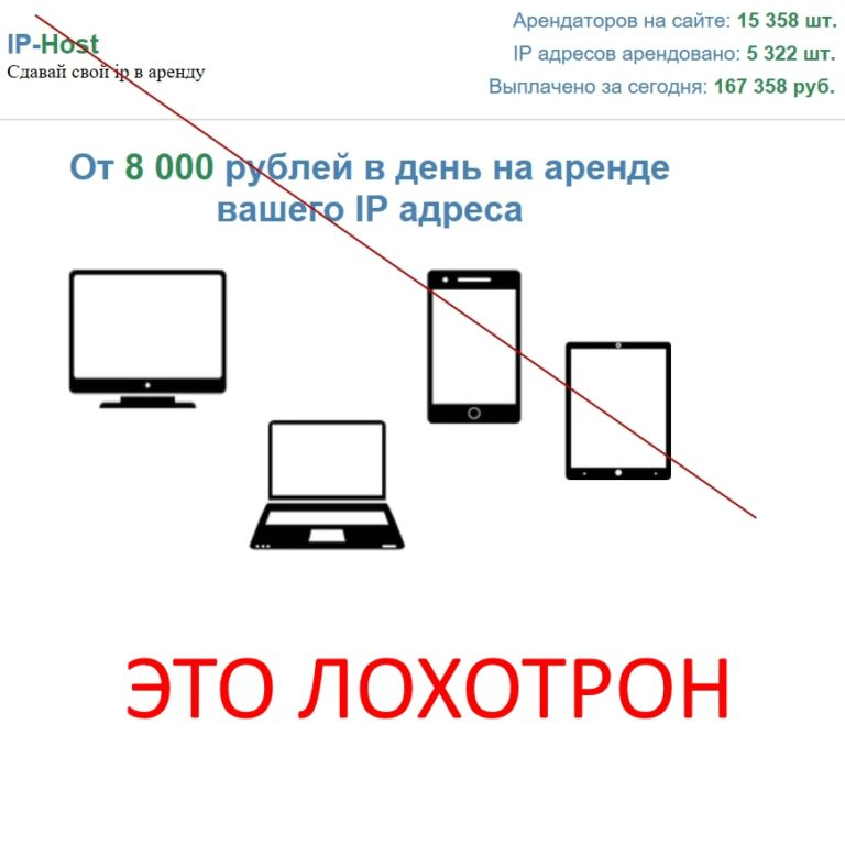 Обман на аренде IP-адресов. Отзыв