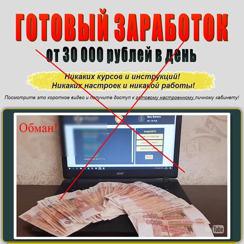 Готовый заработок от 30 000 руб. в день! Андрей Брагин. Отзывы о сайте
