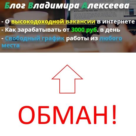 Блог Владимира Алексеева — обман. Отзыв