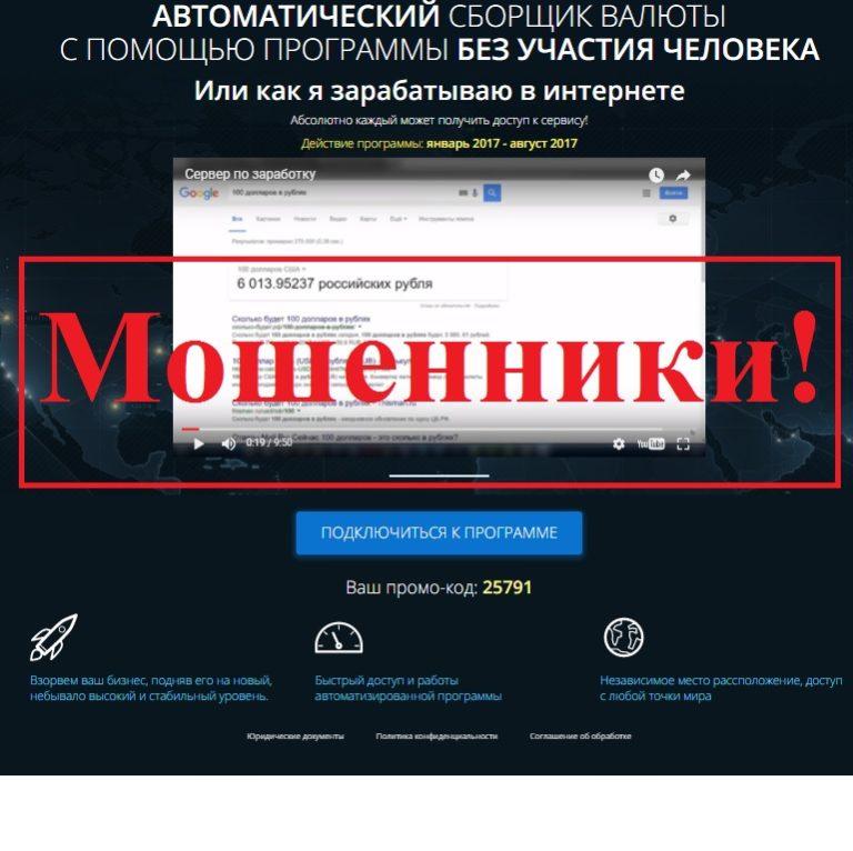 Фальшивый автоматический сборщик валют или возвращение FinConve 0.28. Отзыв о проекте
