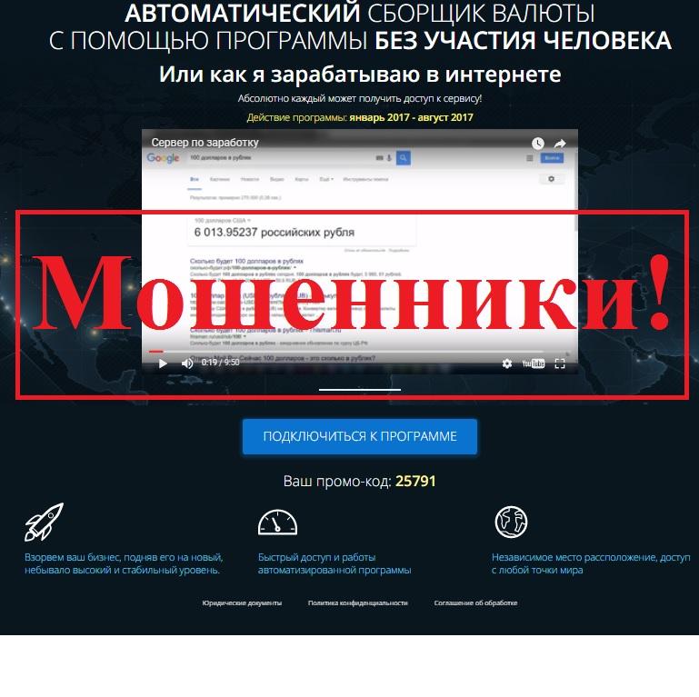 Мошеннические сайты в сети Интернет Хиты 2017 года  ЦДС