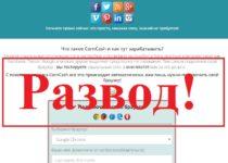 Фальшивый заработок на тестирование социальных сетей. Отзыв о компании CornCash
