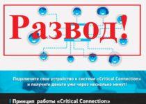 Фальшивый заработок на Critical Connection – 321 $ за раздачу интернета. Отзыв о проекте