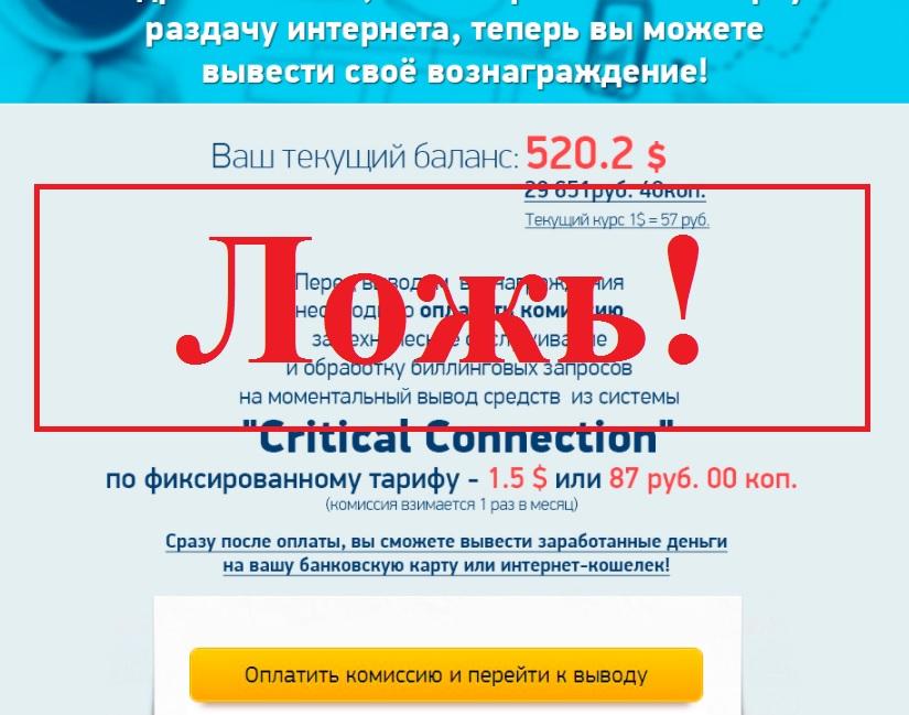 Трафик соединения интернетом forex курс российского рубля к доллару цб рф