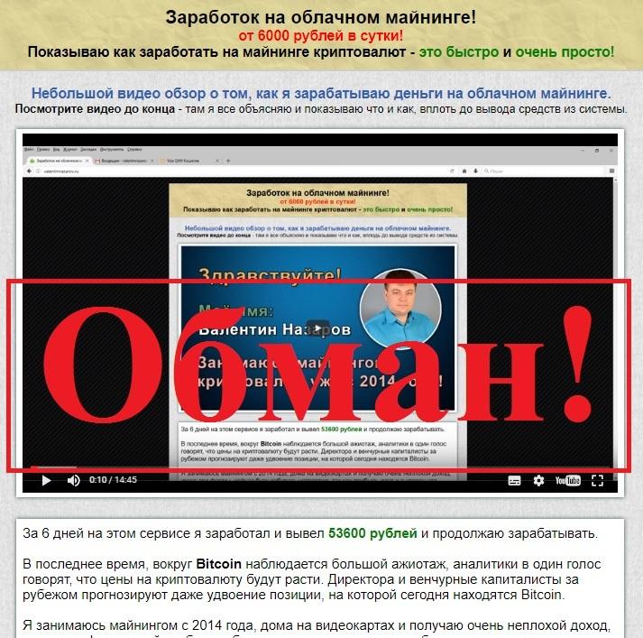 Фальшивый майнинг от Валентина Назарова. Отзыв о проекте valentinnazarov.ru