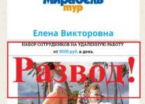 Елена Викторовна и фиктивный набор сотрудников в Мирабель Тур. Отзыв о вакансии