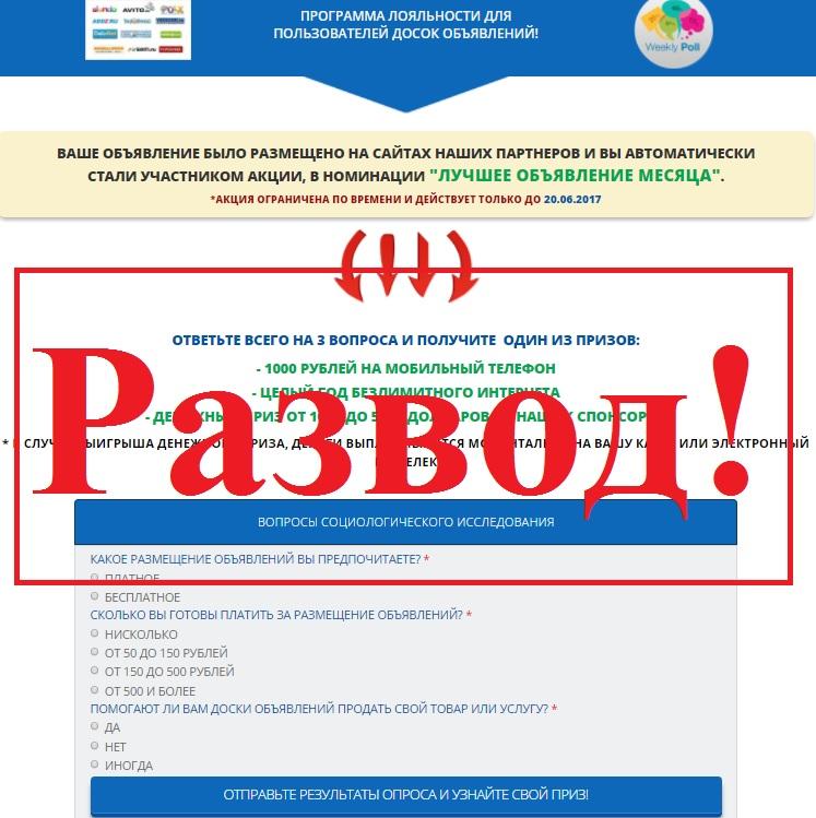 Фальшивая программа лояльности для пользователей досок объявлений. Отзыв о проекте cash-love.ru