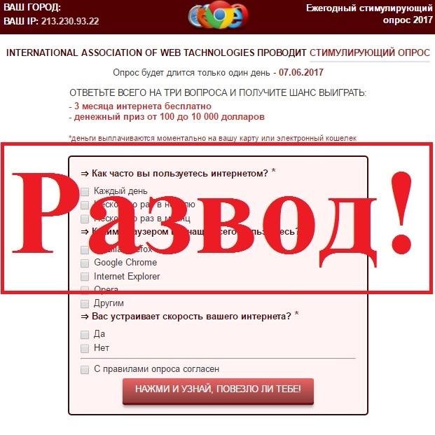 Фиктивный стимулирующий опрос от INTERNATIONAL ASSOCIATION OF WEB TACHNOLOGIES. Отзыв о проекте