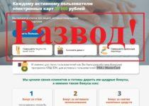 Фальшивые бонусы для активных владельцев электронных карт. Отзывы о КэшБэк сервисе PayStat