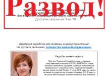 Фальшивая удалённая работа в СТРОЙ-РИЭЛТКОМ. Отзыв о проекте
