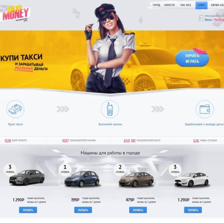 Taxi-Money – игра с выводом денег. Отзыв о проекте