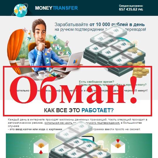 Фальшивый заработок на денежных переводах в Moneytransfer. Отзыв о проекте