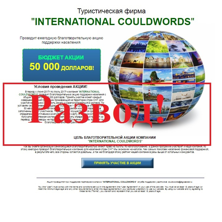 Фиктивная благотворительная акция от турагентства INTERNATIONAL COULDWORDS. Отзыв о проекте