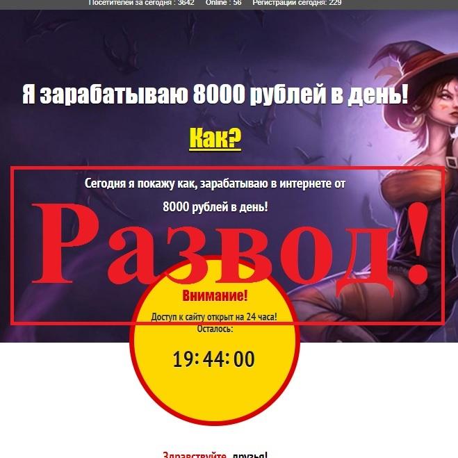 Фальшивый метод заработка на Ведьме от Константина Артемова. Отзыв о проекте denejekbolwe.com