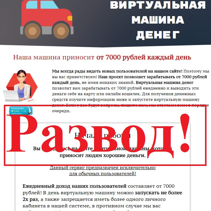 Фальшивая виртуальная машина денег. Отзывы о проекте bjintplatform.ru