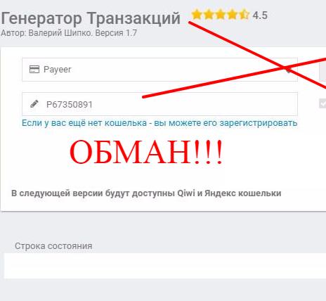Заметки программиста и Генератор транзакций от Валерия Шипко codes-prog.site. Отзывы