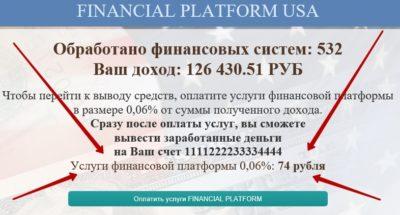 Лохотрон FINANCIAL PLATFORM USA. Отзывы