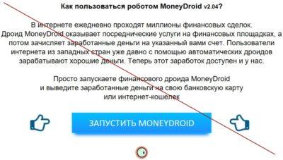 Лохотрон - финансовый робот MoneyDroid v2.04. Отзывы