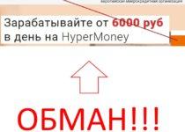 Европейская микрокредитная организация HyperMoney — отзывы о лохотроне