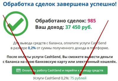 Платформа CashSend v1.09. Отзывы о лохотроне