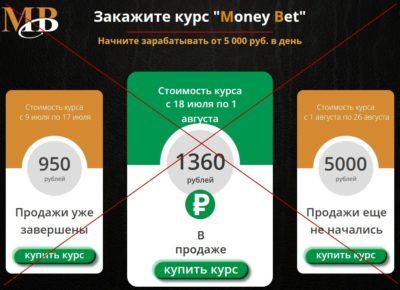Лохотрон Money Bet от Сергея Кузнецова. Отзывы о курсе
