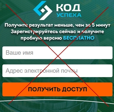 Отзывы о заработке на бинарных опционах Код Успеха от мошенника Артема Авраменкова