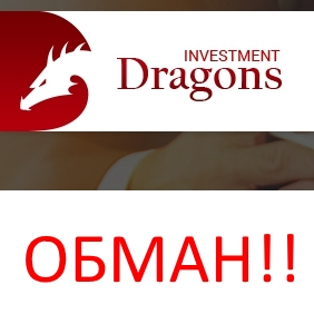Investment Dragons – отзывы об инвестиционном фонде