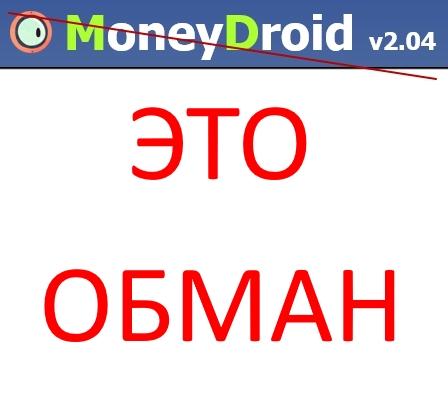 MoneyDroid v2.04 — старый лохотрон на новом домене. Отзывы