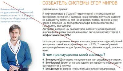 Секрет Денег Егора Мирова - отзывы о лохотроне