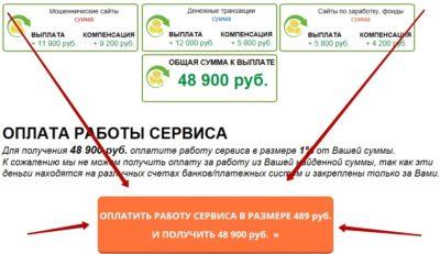 Сервис компенсаций – возврат денежных средств (СНГ и Прибалтика) - отзывы о лохотроне