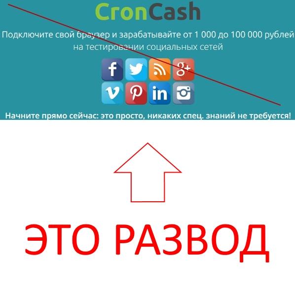 Заработок на CronCash – лохотрон. Отзывы