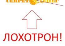 Секрет Денег Егора Мирова — отзывы о лохотроне
