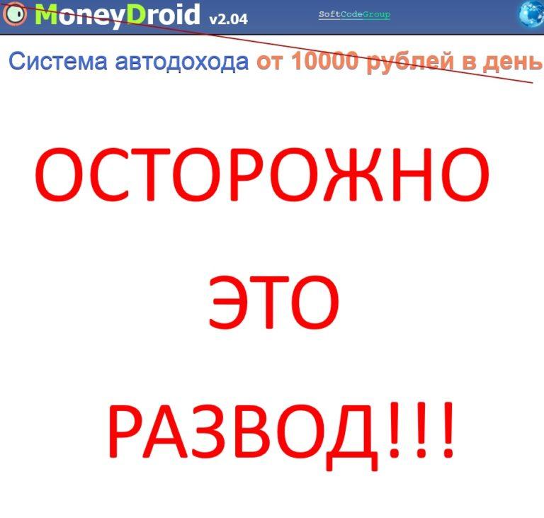 Лохотрон — финансовый робот MoneyDroid v2.04. Отзывы