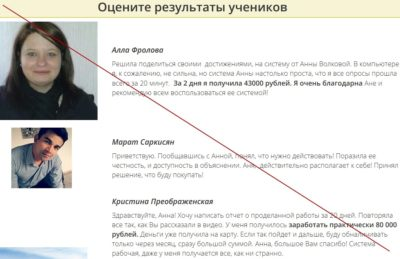 Заработок на западных интернет-опросниках от Анна Волковой. Отзывы
