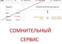 Платформа Vastbit для заработка на криптовалюте. Отзывы