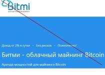 Отзывы об облачном майнинге Bitcoin Битми