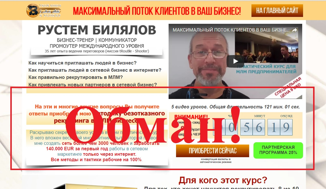 МЛМ пирамида Рустема Билялова. Отзывы об One Academy