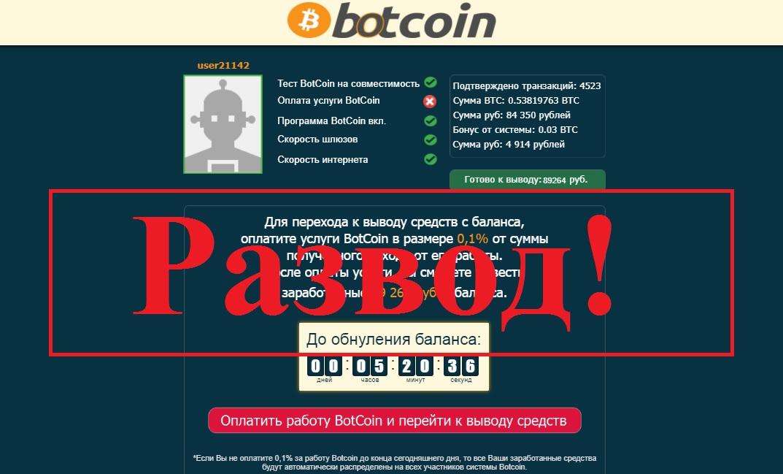 Заработок на криптовалюте с роботом BotCoin. Отзывы о проекте
