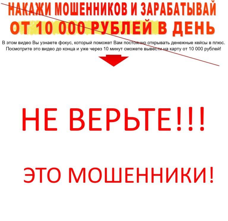 Отзывы о лохотроне «Накажи мошенников и зарабатывай от 10000 рублей в день»
