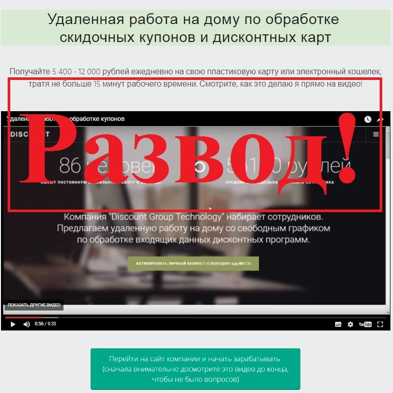 Фальшивый метод заработок Алексея Горецкого. Отзывы о Discount Group Technology