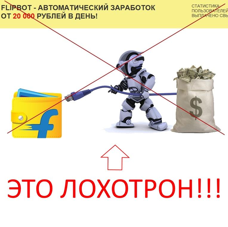 Отзывы о лохотроне FlipBot – автоматический заработок от 20 000 рублей в день