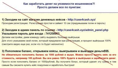 """Отзывы о лохотроне """"Накажи мошенников и зарабатывай от 10000 рублей в день"""""""