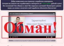 Развод от Вадима Галицина. Отзывы о проекте «Лучший заработок 2017» и сервисе TotalWork