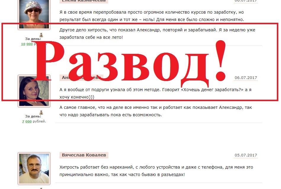 Фиктивный заработок на пожертвованиях. Отзывы о проекте «Хитрость на 6000 рублей»