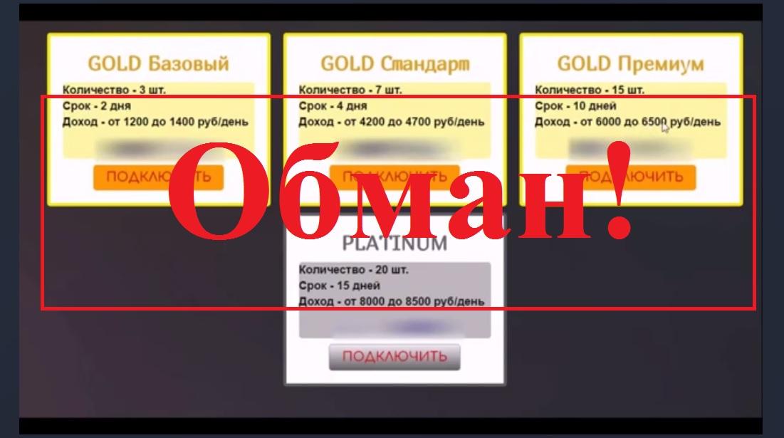 Фальшивый авторский метод от Алексея Красина. Отзывы о проекте goldkey.ipbiss.ru