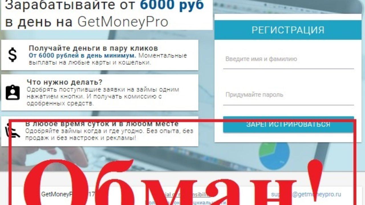 отзывы о заработке в интернете на одобрении заявок на займы getmoneypro